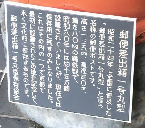 町頭町の郵便ポスト・説明_H30.6.15撮影