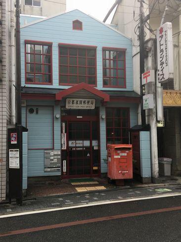 祇園郵便局_H30.6.15撮影