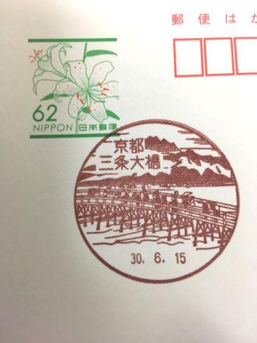 京都三条大橋郵便局・風景印_H30.09.17撮影
