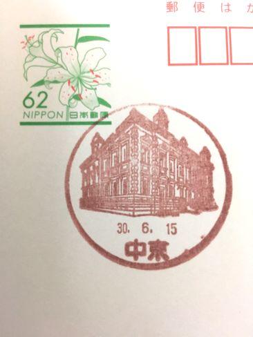 中京郵便局・風景印_H30.09.17撮影