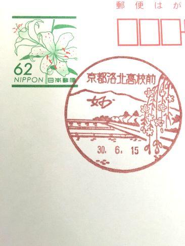 京都洛北高校前郵便局・風景印_H30.09.17撮影