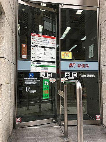 中京郵便局の自動ドア_H30.06.15撮影