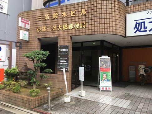 三条大橋郵便局_H30.06.15撮影