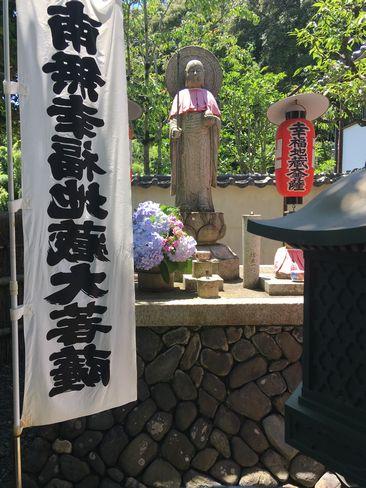 鈴虫寺(華厳時)・幸福地蔵_H30.06.16撮影