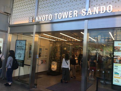 京都タワーSANDO_H30.06.16撮影