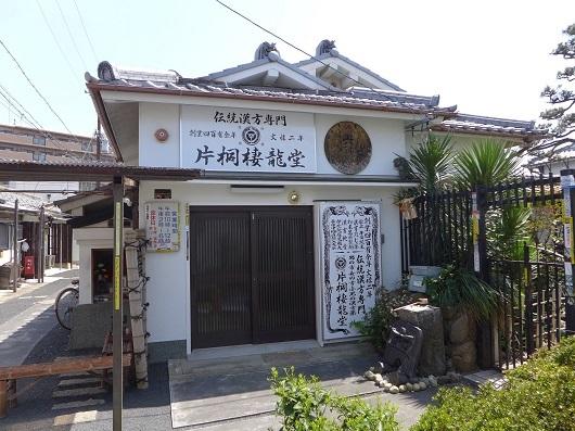 片桐棲龍堂 (1)