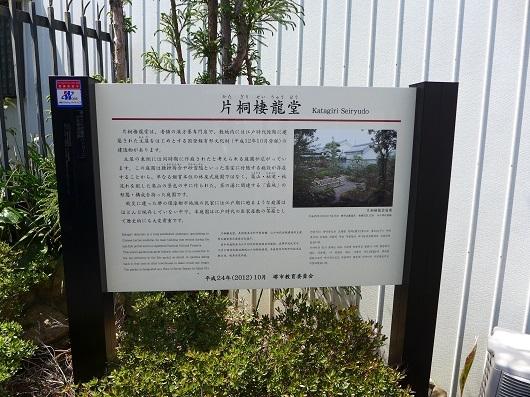 片桐棲龍堂 (2)