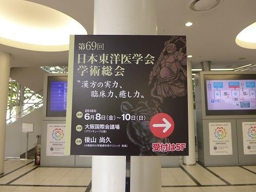 日本東洋医学会 (1)