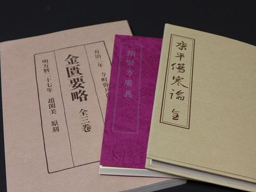 日本東洋医学会 (2)