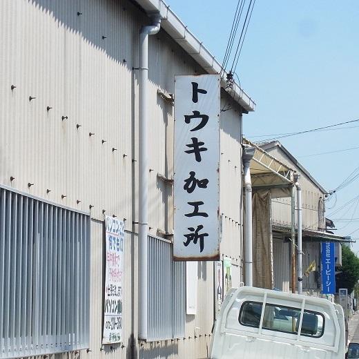 トウキ加工所