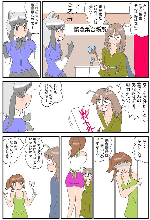 ウメトイ戦闘3-2 603-2