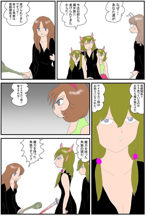 うめ子トイ戦闘編7-1