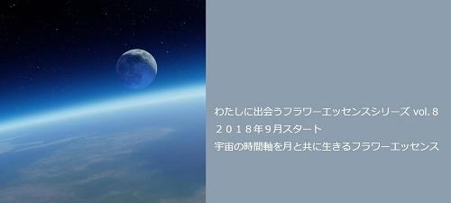 月のクラス