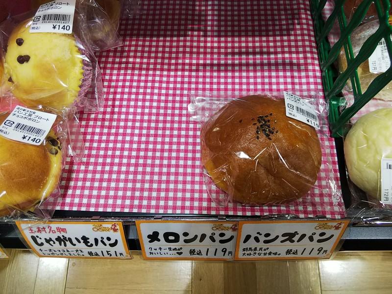 バンズパン2018玉村宿