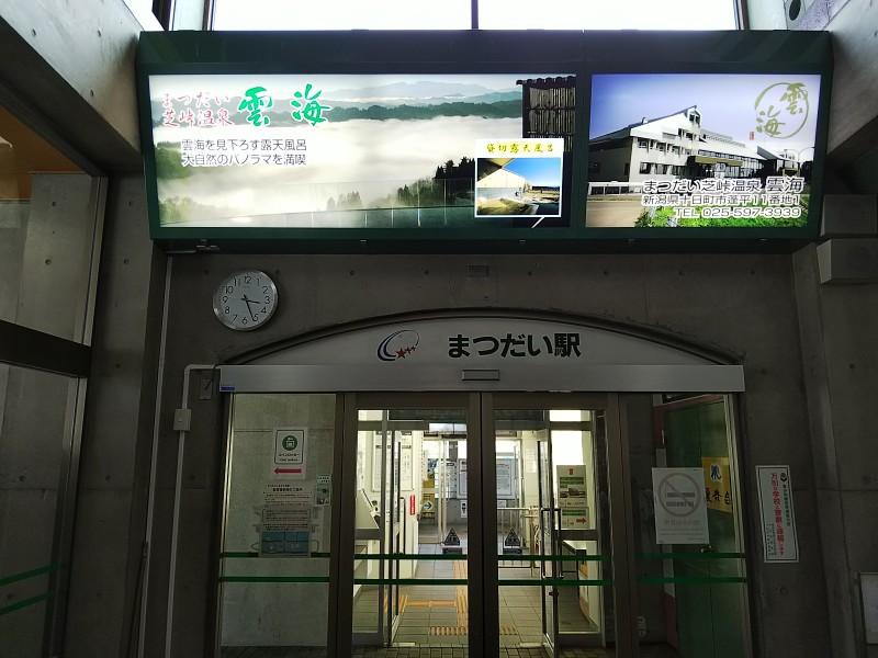 北越急行ほくほく線「まつだい駅」2018