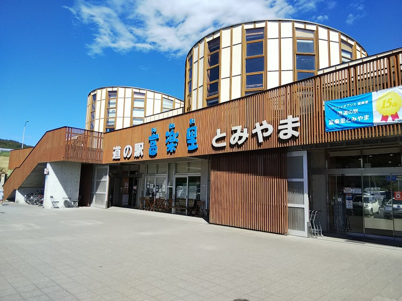 道の駅富楽里とみやま2018