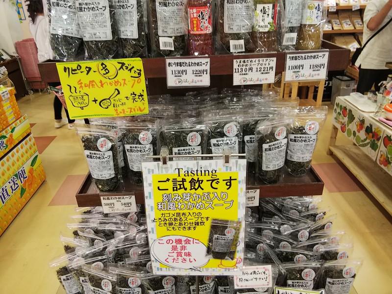 はなまる市場和風わかめスープ2018