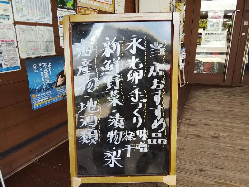 道の駅きみつオススメ2018