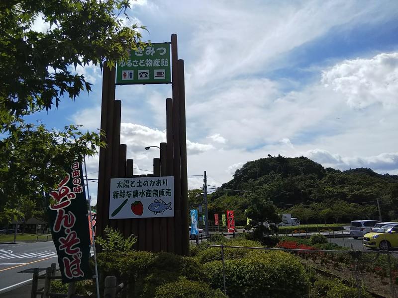 道の駅ふれあいパーク・きみつ2018