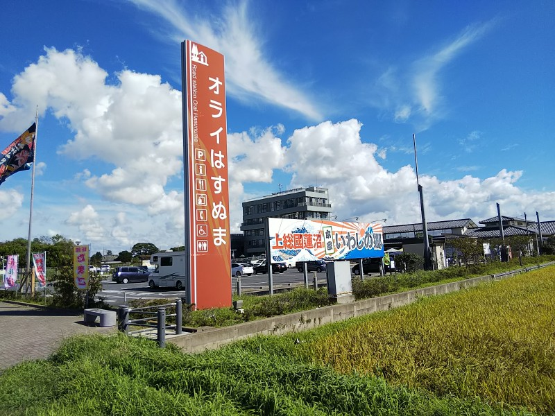 道の駅オライはすぬま2018
