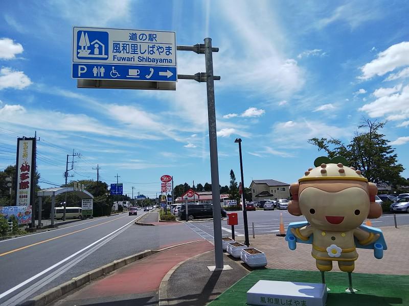 道の駅風和里しばやま2018