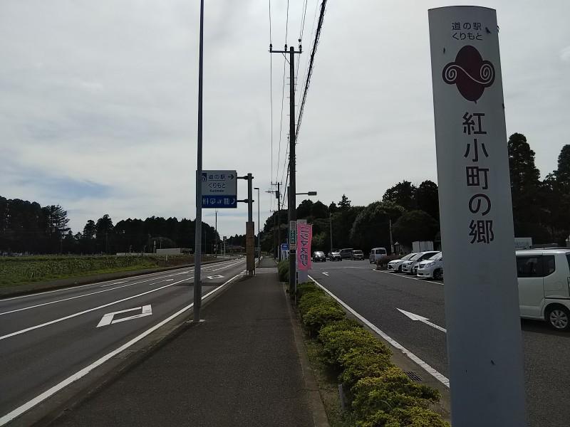 道の駅くりもと紅小町の郷2018