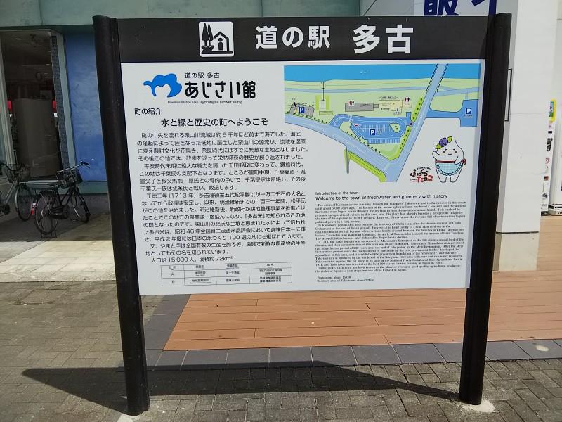 道の駅多古あじさい館案内図201808