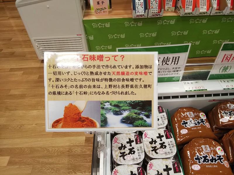 道の駅上野十石みそ2018