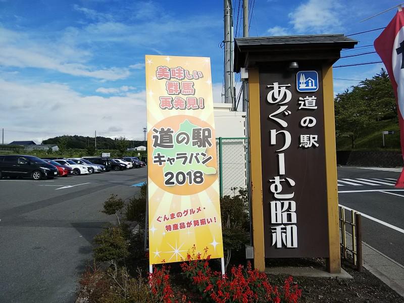 道の駅あぐりーむ昭和2018
