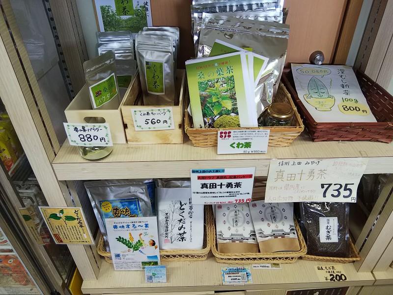上田道と川の駅お茶2018