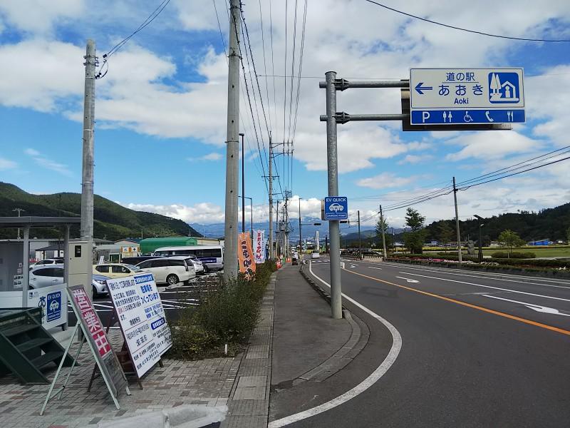 道の駅あおき2018
