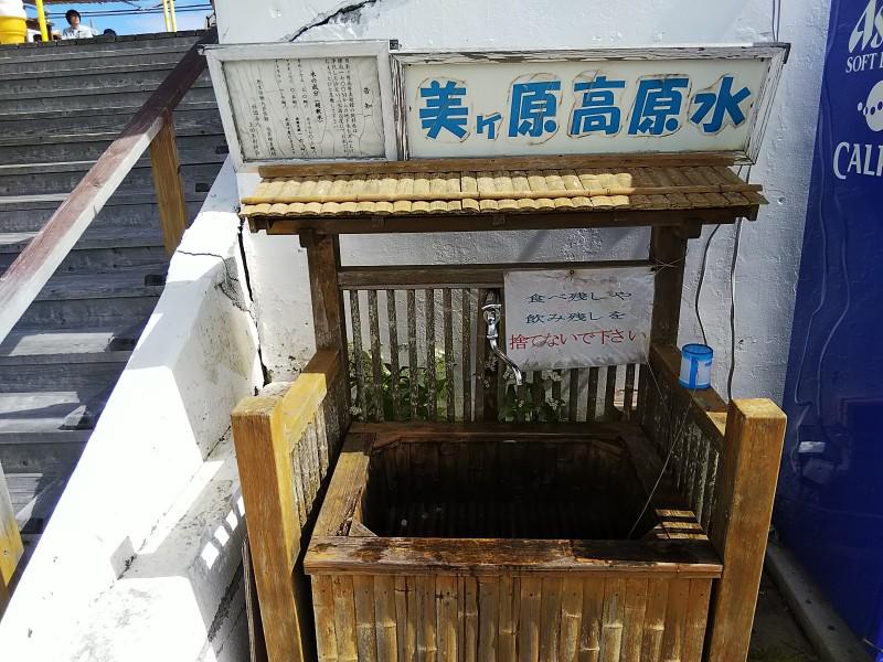 美ヶ原高原水2018
