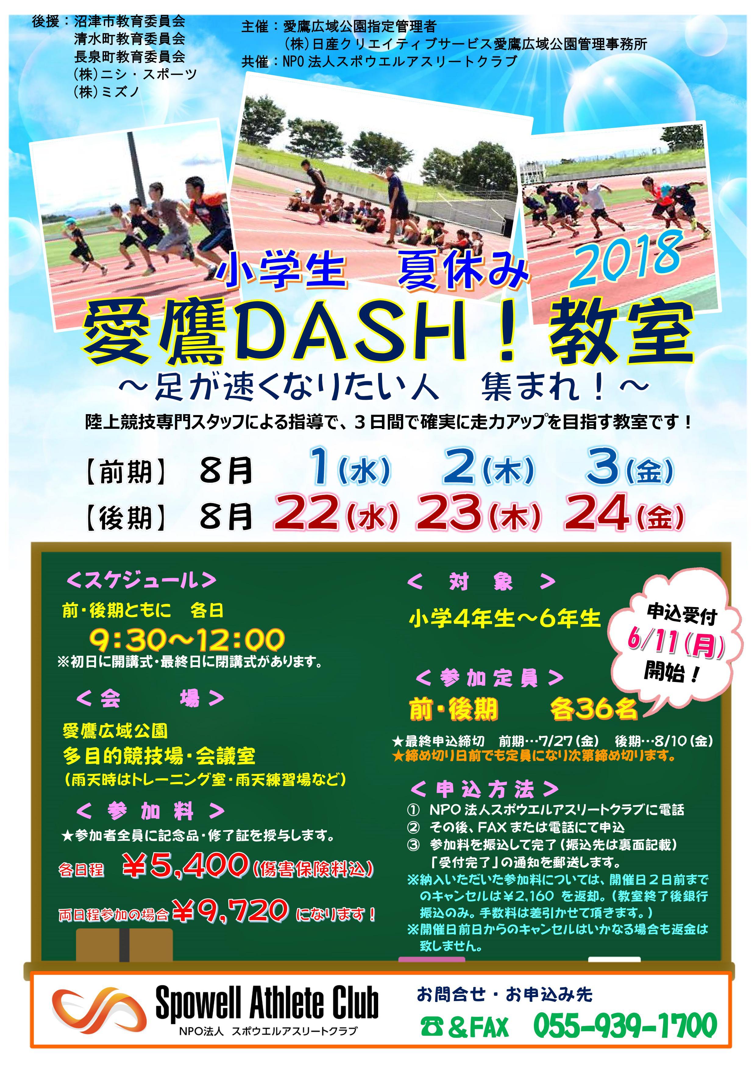 愛鷹DASH2018夏20180531
