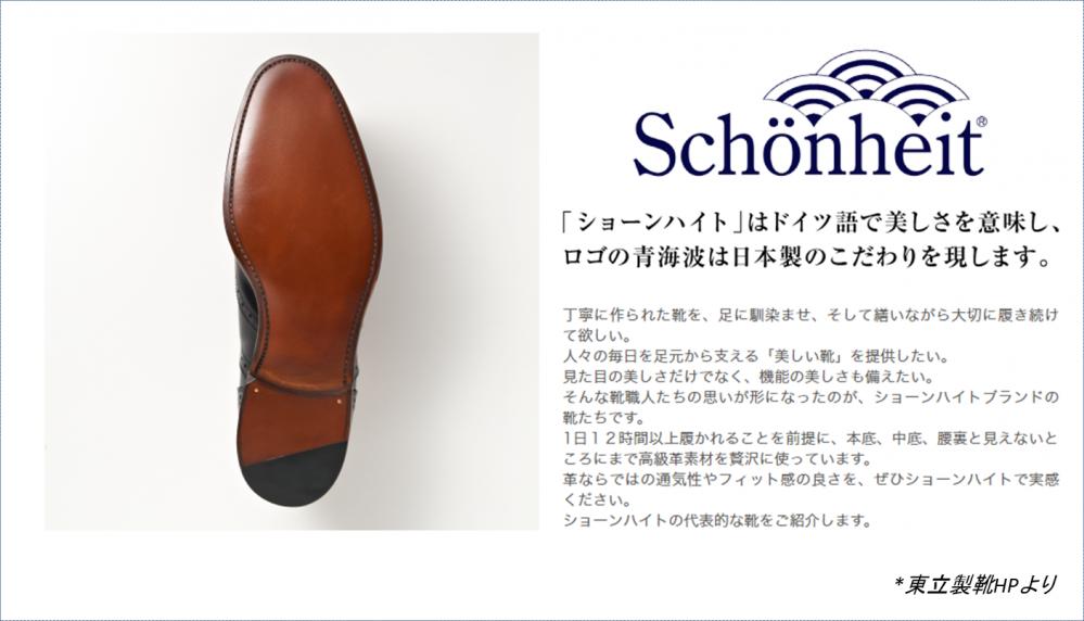 東立製靴ホームページより