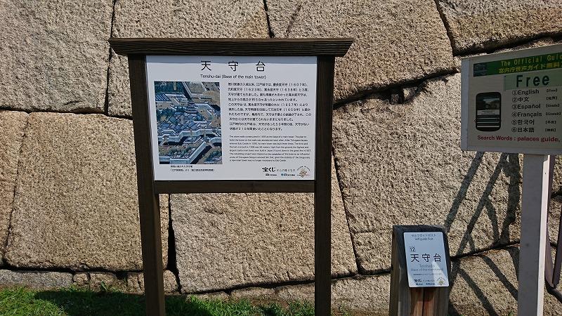江戸城19
