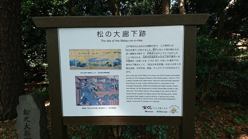 江戸城29