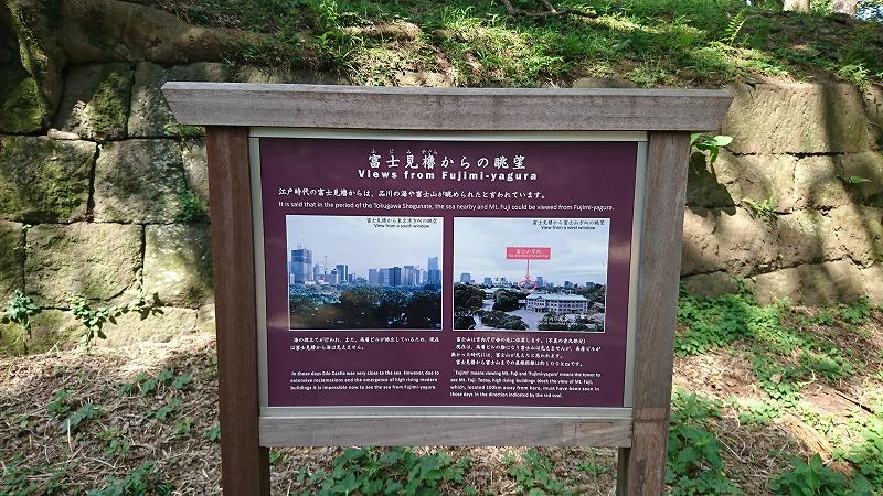 江戸城34