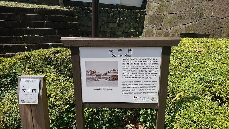 江戸城54