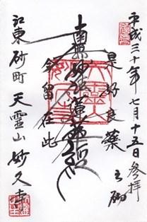 妙久寺(江東区北砂)・御首題