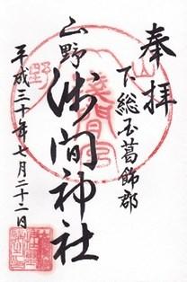 山野浅間神社・御朱印