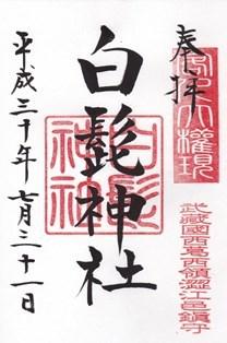 白髭神社(葛飾区東四つ木)・御朱印
