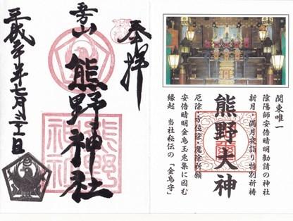 五方山熊野神社御朱印