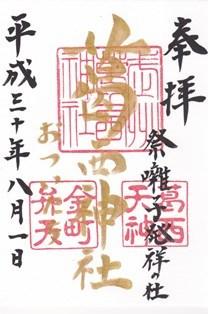 葛西神社・御朱印(おついたち)