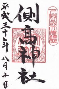 側高神社(千葉県香取市)・御朱印