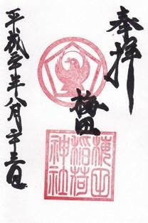 稲荷神社(葛飾区立石)・御朱印