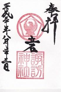 立石諏訪神社・御朱印