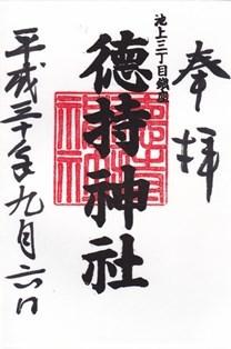 徳持神社・御朱印