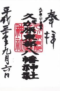 久が原東部八幡神社・御朱印