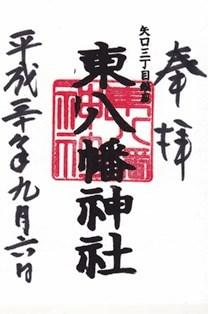 東八幡神社・御朱印