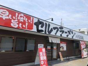 バリ旨製麺 (1)
